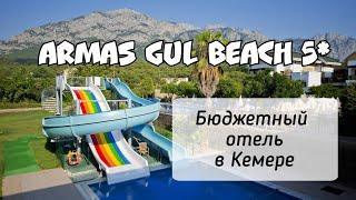 ARMAS GUL BEACH 5 Обзор от турагента Отели Турции 2021 Кемер Цены на туры Раннее бронирование