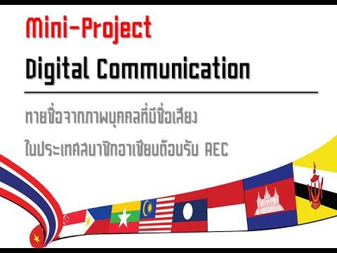 Miniproject digital communication