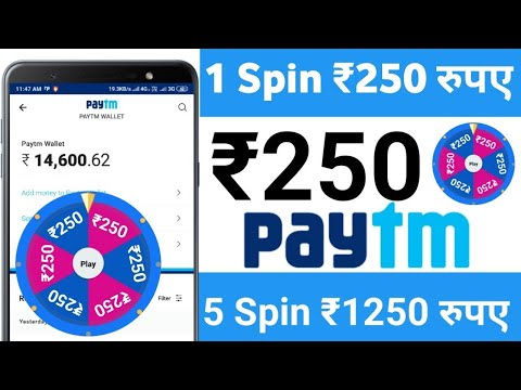 1 Spin ₹250 रुपए !! Unlimited Spin !! Spin to Earn Paytm cash !! 5 Spin ₹1250 रुपए