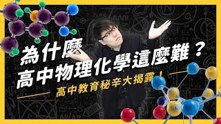 【 志祺七七 】為什麼高中的物理化學這麼難?臺灣吧聊科學,我們來聊教育!ft. 臺灣吧