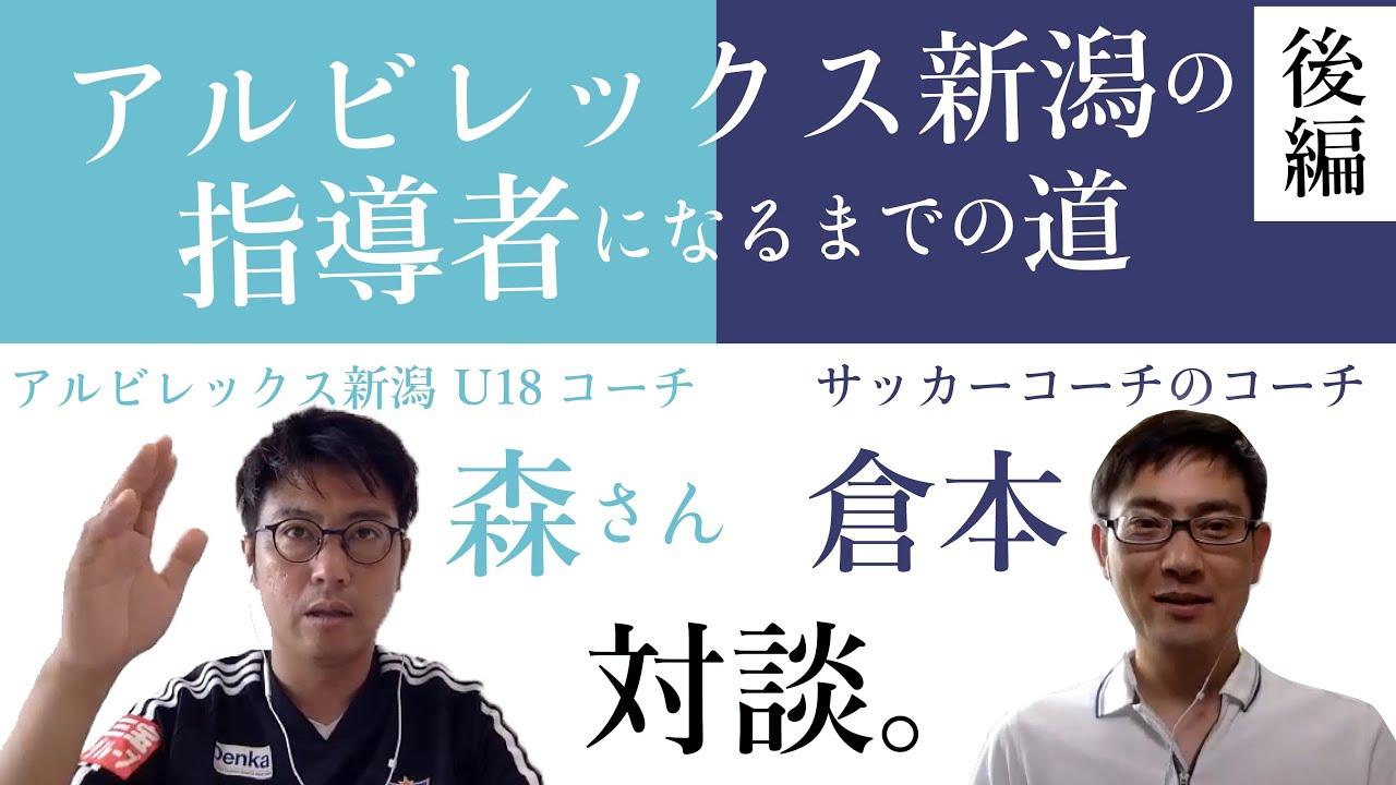 プロサッカーコーチになるには?私の履歴書 アルビレックス新潟U-18コーチ 森亮太③