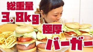 【ロシアン佐藤】バーガー作って食べる!3kg超、 肉1.8kg【大食い】 thumbnail