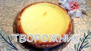 Самый вкусный творожник ) 🍰