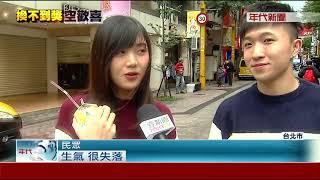 """玩販賣機中大獎業者神隱 怒投訴""""詐騙"""""""