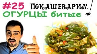 #25 БИТЫЕ ОГУРЦЫ диетические