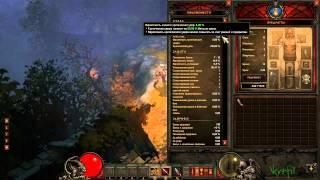 Diablo 3 - Краткое обучение для новичков #2 - Интерфейс