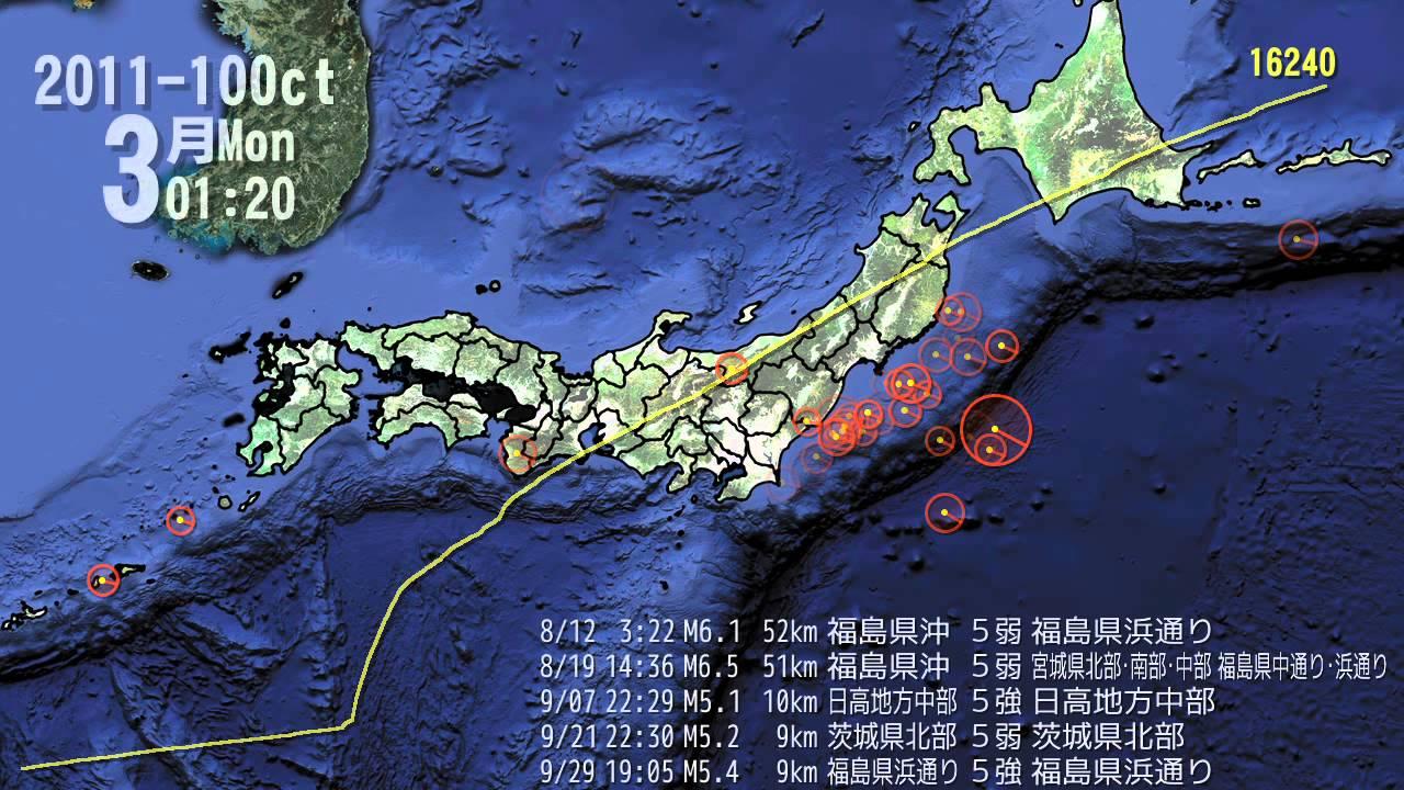 東北地方太平洋沖地震 発生地点...
