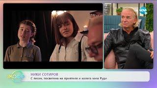 """""""На кафе"""" с Ники Сотиров (07.10.2020)"""