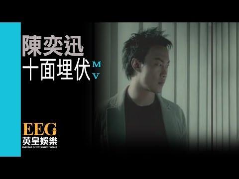 陳奕迅 Eason Chan《十面埋伏》[Official MV]