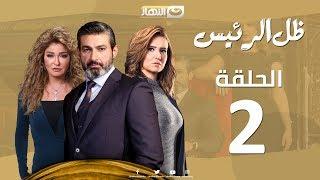 ياسر جلال يفقد زوجته وابنه فى 'ظل الرئيس'.. فيديو