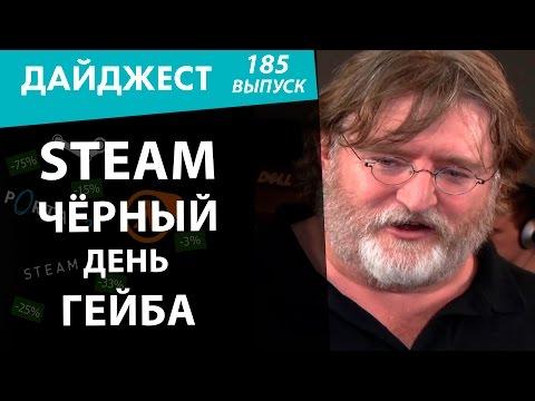 видео: steam: Чёрный день Гейба. Новостной дайджест №185.