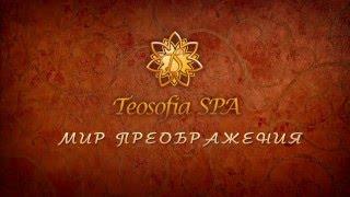 Teosofia SPA - Мир преображения!(Храм красоты и здоровья