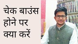 चेक बाउंस होने पर क्या करें - Dishonour of Cheque - Cheque Bounce - Dhananjay Sharma