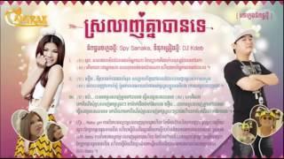 Srolanh Knea Ban Te Meas soksophea & DJ Kdep   Meas soksophea New song 2015