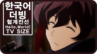 [팀 파랑새] 혈계전선 OP Hello, World! (TV Size)