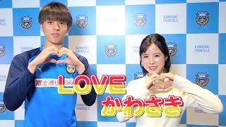 Jリーグが開幕直前!番組では今年も川崎フロンターレを応援する! 今回...