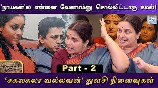 actress-tulasi-exclusive-interview-part-2-rewind-with-ramji-hindu-tamil-thisai