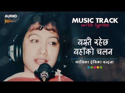 Yestai Rahecha Yaha Ko Chalan | Karaoke with lyrics