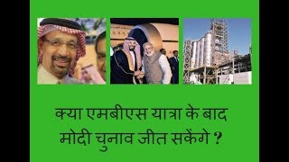 EP-92:Shall Modi Win LS Elections After MBS Visit?