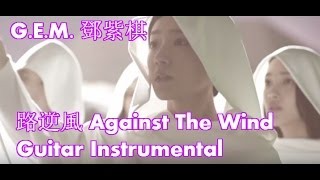 G.E.M.鄧紫棋 - 一路逆風 Against The Wind Instrumental / Tutorial | ORIGINAL KEY