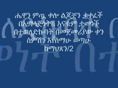 Tewodros Yosef Mariam mariam biye