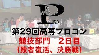 第29回高専プロコン「競技部門2日目(敗者復活戦・決勝トーナメント)」#procon29