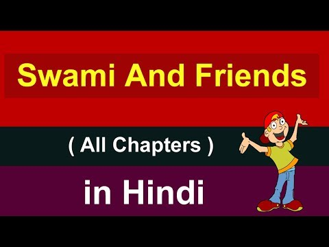Swami And Friends By R.K. Narayan In Hindi
