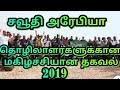 சவூதி அரேபியாவில் தொழிலாளர்களுக்கான மகிழ்ச்சியான தகவல் 25.02.2019***