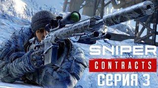 Sniper Ghost Warrior Contracts Прохождение #3 ➤ Стрелок
