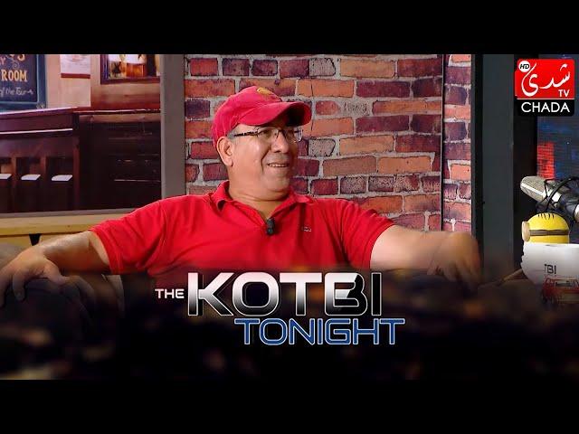 برنامج The Kotbi Tonight - الحلقة 35 | إدريس الروخ | الحلقة كاملة
