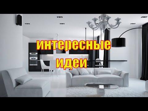 Большая подборка Интерьер в черно-белых цветах ИДЕИ И ДИЗАЙН