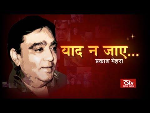 Yaad Na Jaaye - Prakash Mehra