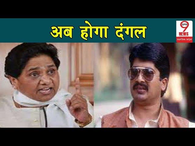 ?? ??? ?? ???? ???? ???? ?? ??????? ??? ????-?????, ?????? ?? ???? ??????...|Raja Bhaiya Vs Mayawati