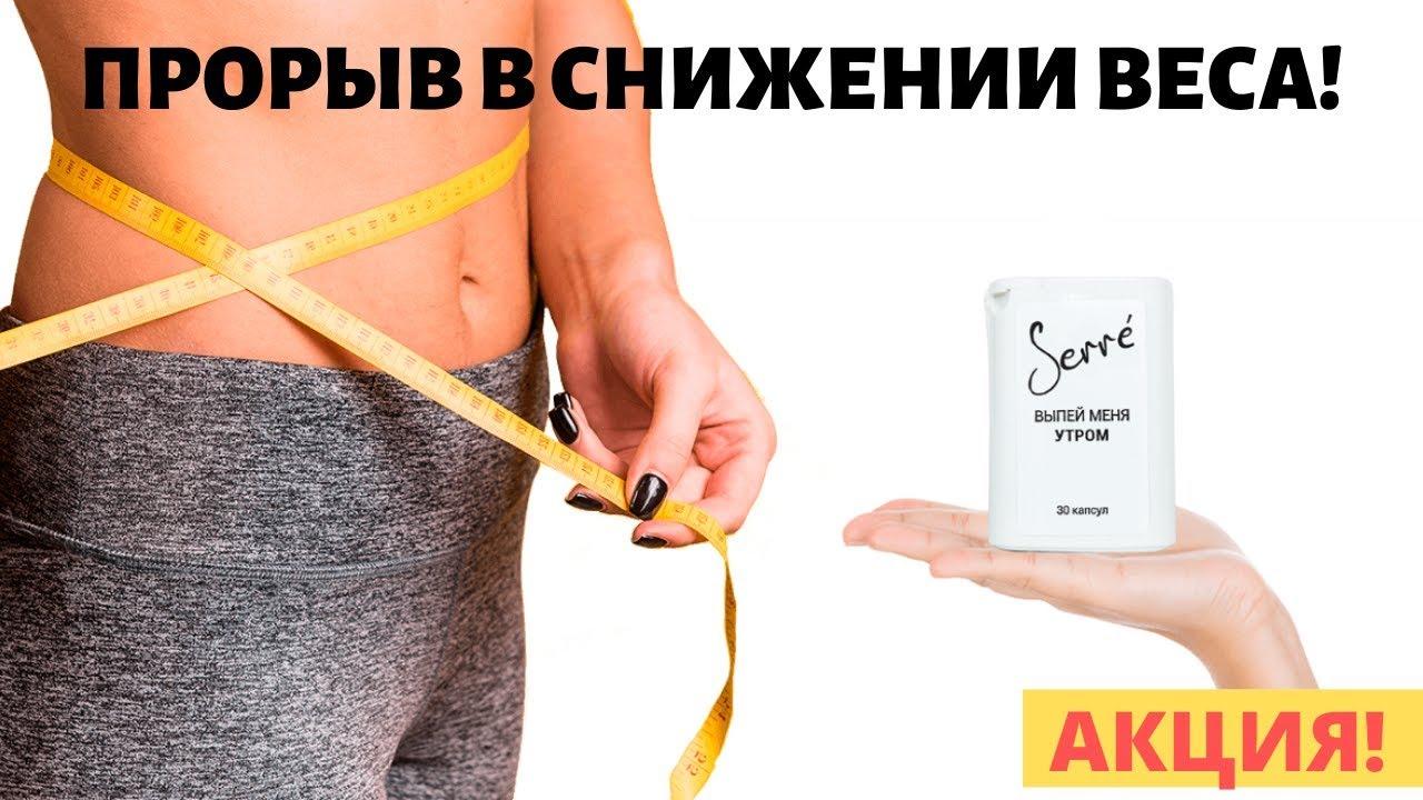 порциола для похудения купить