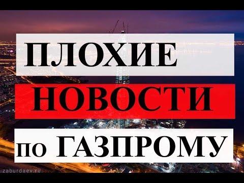 Плохие новости для Газпрома. Как не потерять деньги на бирже ! Прогноз цен на акции Газпрома