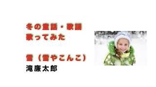 雪やこんこ 滝廉太郎 歌ってみました.