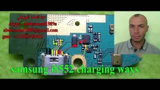 مسارات الشحن سامسونج samsung i8552 charging ways Solution