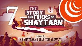 Эпизод 7: ШАЙТАН затягивает ПОСТЕПЕННО | История и уловки Шайтана