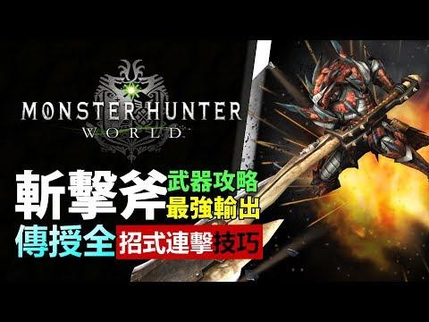 MHP3 斬擊斧基本攻略 | Doovi