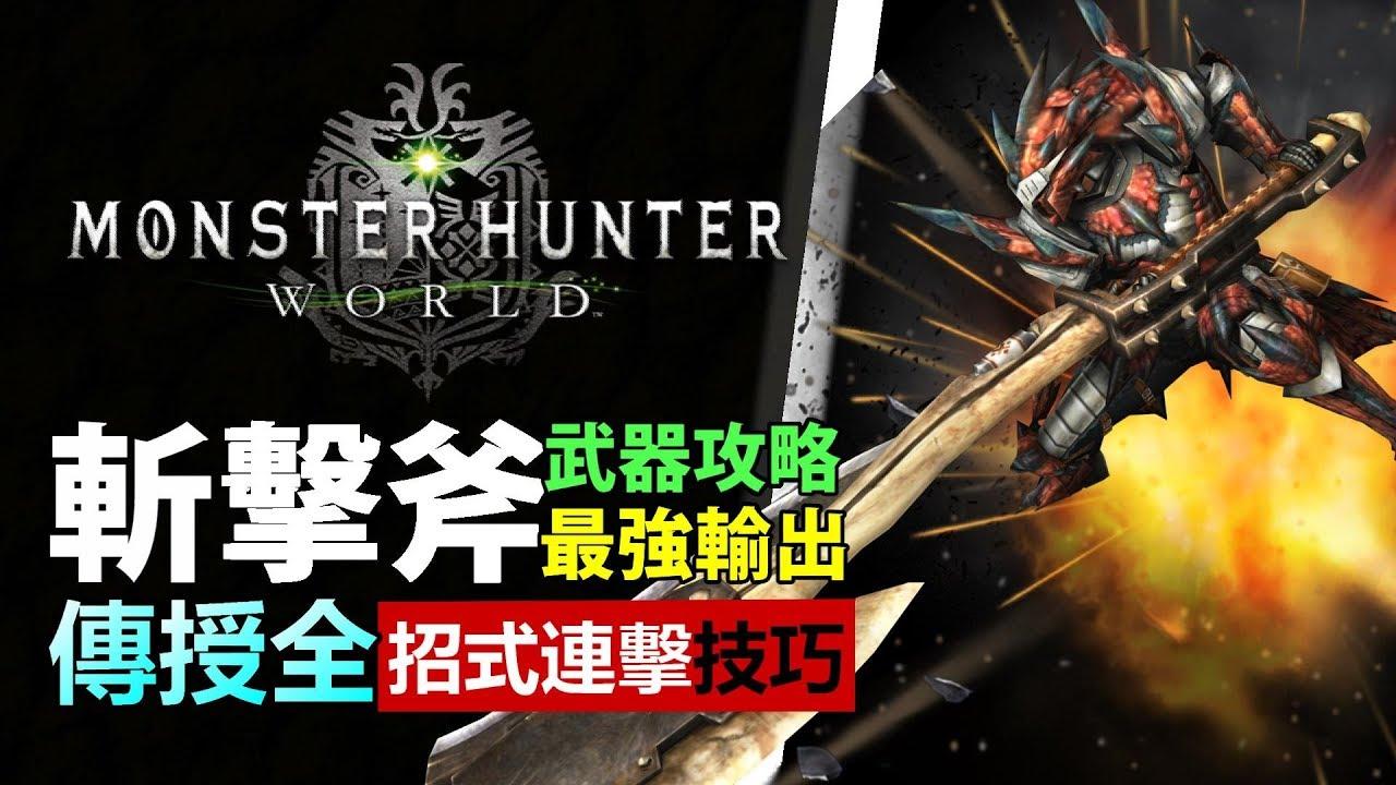 ps4 魔物 獵人 世界 中文 版