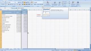 4) Microsoft Excel: четыре секрета создания формата ячеек