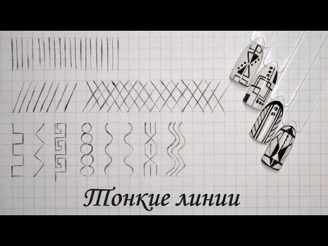 Тренировочные карты для вензелей по кругу для ногтей напечатать