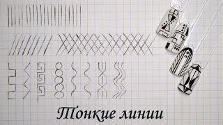 """Как рисовать тонкие линии на ногтях. Дизайн """"геометрия"""""""