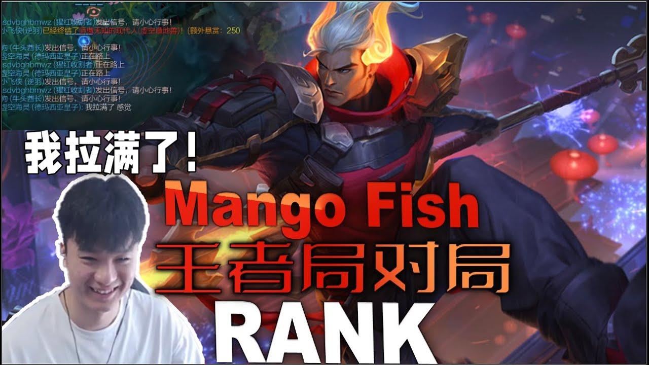 【芒果鱼Mango FIsh】峡谷之巅排位 鱼桑的皇子也这么熟练?或许这就是王者吧!