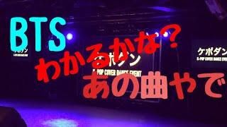 【ケポダン 】ケポダンvol.30出演 東京少年団 BTS/FAKE LOVE.