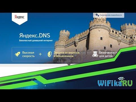 ⚠️ Как заблокировать сайт? Защита компьютерных сетей и ограничение доступа  в интернет | Yandex DNS
