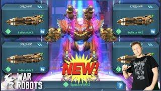 Zapętlaj War Robots - Balista MK2 на Spectre самое дальнобойное оружие!!!   Джон Доллар