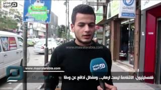 بالفيديو| فلسطينيون لـ