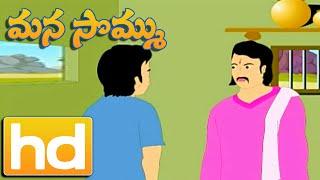 Mana Sommu | Telugu Short Moral Stories | Cartoon For Children