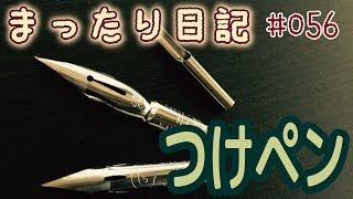 【日記】#056 つけペンを使おう